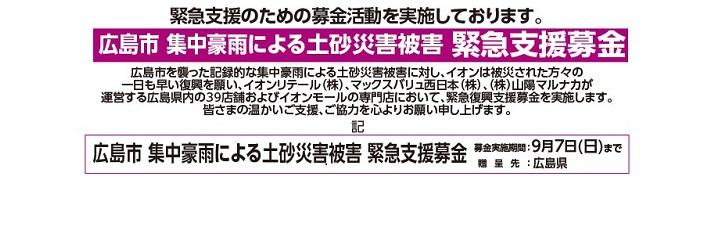 広島市 集中豪雨による土砂災害被害緊急支援募金