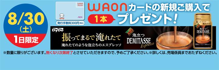 8/30(土)一日限り!WAONカード購入で粗品進呈!!