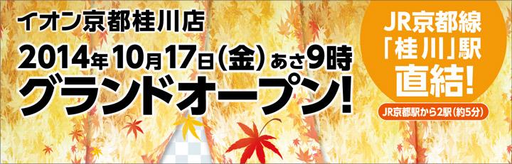 イオンの新店舗が、JR桂川駅前にオープンしました!