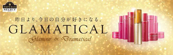 <エイジングケアライン> GLAMATICAL(グラマティカル)