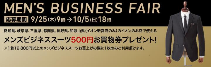 メンズビジネススーツ500円お買物券プレゼント!