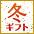 【早得まもなく終了!!12/8(月)まで】 冬ギフト2014