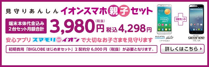 <イオンスマホ親子セット> 月額3,980円(税抜) 税込 4,298円 お子さまと一緒にスマホ!