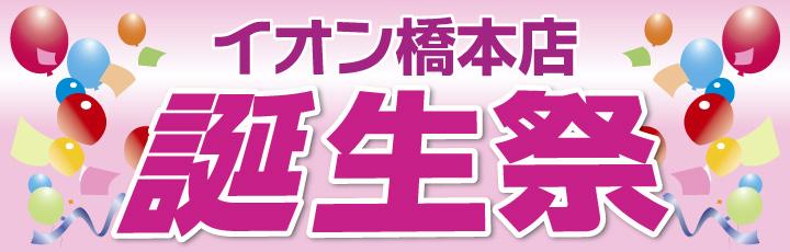 11/30(日)まで開催!!