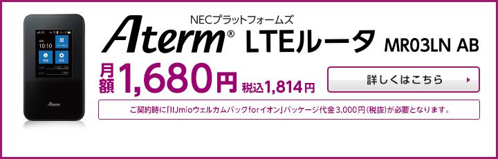 【販売開始】LTEルータ 月額1,814円(税込) 毎月3GBまで高速通信!