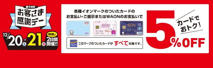 【予告】12/20(土)・21(日)は歳末特別お客さま感謝デー! 特別に2日間開催!!