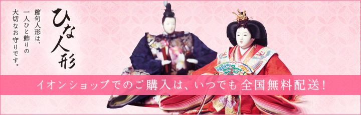 イオンの「ひな人形」 節句人形は、一人ひと飾りの大切なお守りです。