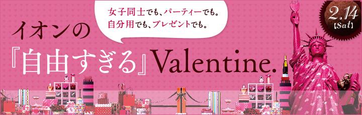 イオンの『自由すぎる』バレンタイン! レシピも掲載しています!