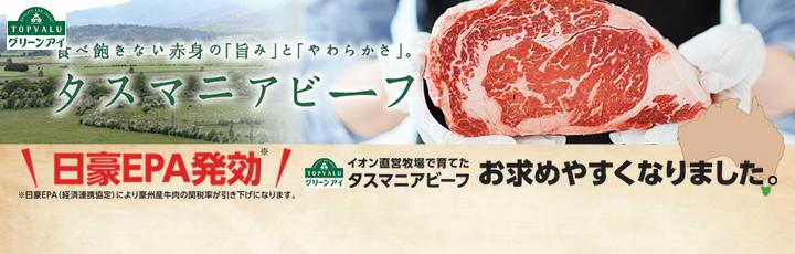 【日豪EPA発効】タスマニアビーフがお求めやすくなりました!