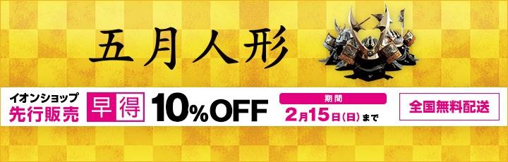 <イオンショップ先行販売>2/15(日)まで早得10%OFF!!