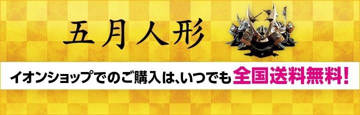 <イオンの五月人形> 久月「龍虎伝説」シリーズがおすすめ!
