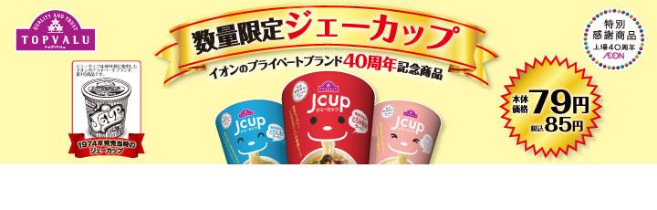 <トップバリュ> カップ麺「ジェーカップ」数量限定販売!