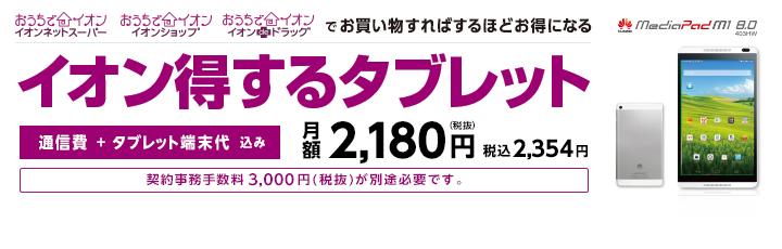 イオン得するタブレット 月額2,180円(税抜)