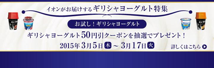 ギリシャヨーグルト50円引クーポンを抽選でプレゼント!