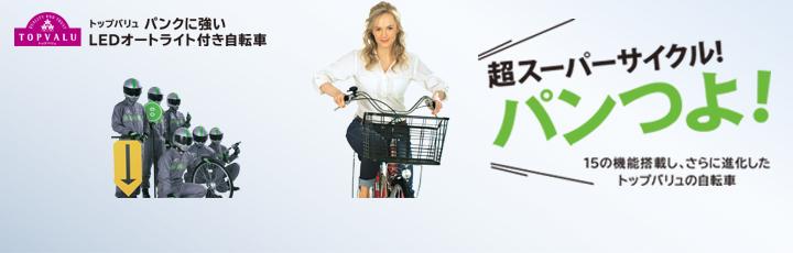 【CM放映中】 超スーパーサイクル!「パンつよ!」
