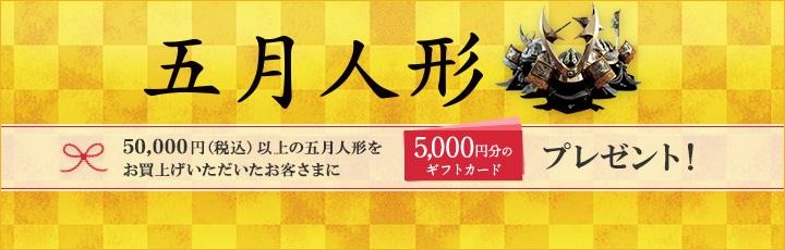 3/12(木)~3/31(火) ギフトカードプレゼントキャンペーン実施中!