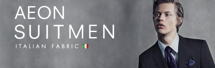 イオンビジネススーツ2015 「上質を極めるスーツ」
