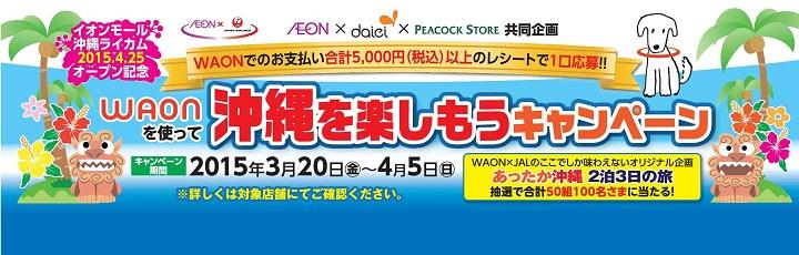 東京、神奈川、千葉、山梨県のイオン店舗限定企画!!