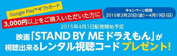 【うれしーど】対象カードご購入で映画「STAND BY MEドラえもん」を視聴しよう!
