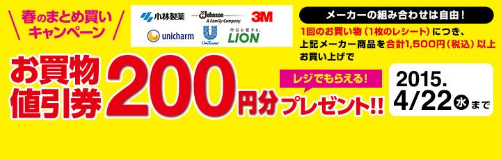 3/26(木)~4/22(水) 「春のまとめ買いキャンペーン」お買物をしてお買物値引券をもらおう!