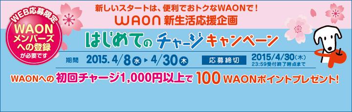 WAONはじめてのチャージキャンペーン
