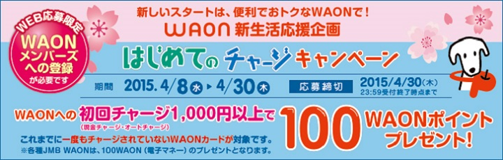 WAON初めてのチャージキャンペーン開催中!!