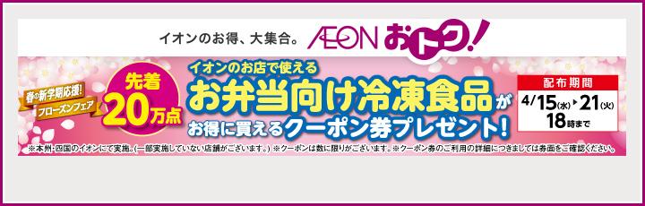 <イオン おトク> 春のフローズンフェア 冷凍食品クーポンプレゼント!