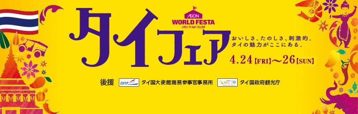 ≪イオン ワールドフェスタ≫タイフェア 開催!4/24(金)~26(日)
