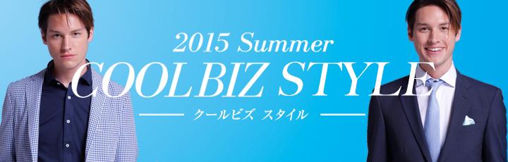 クールビズ スタイル 2015 Summer