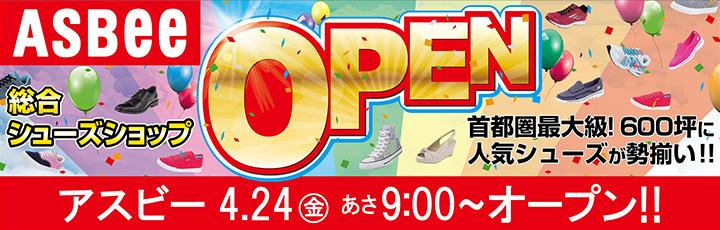 4/24(金)9:00オープン!!