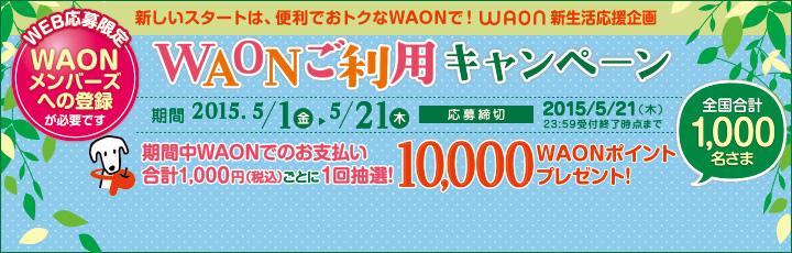 ≪WEB応募≫WAONご利用キャンペーン