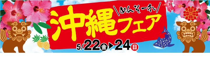 沖縄フェア開催! 開催期間:5/22(金)~5/24(日)