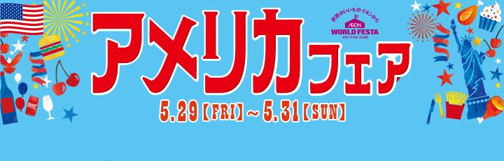 【アメリカフェア】5/29~開催!