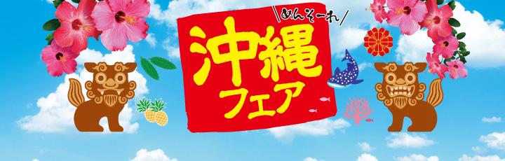 5月29日(金)~31日(日)