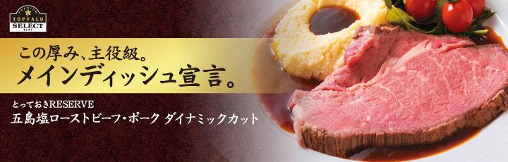 【五島塩ローストビーフ・ポーク】