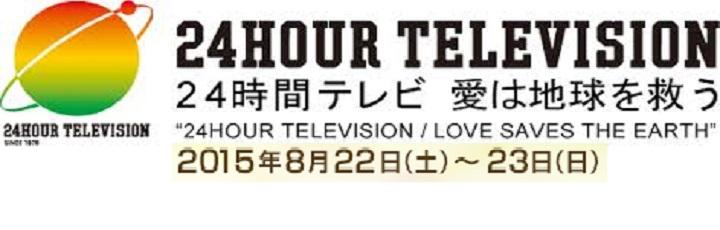 24時間テレビ 放映日時のお知らせ