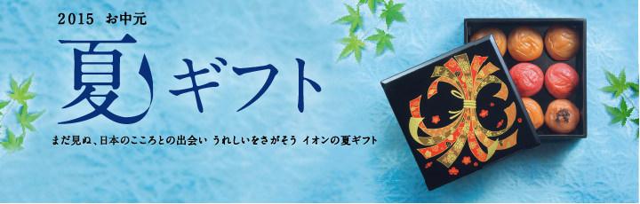 【イオンのお中元】2015 夏ギフト