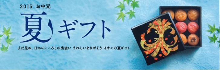 イオンの夏ギフト 2015!日本の〈心〉発見。