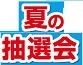 WAONカード・イオンカード抽選会開催!