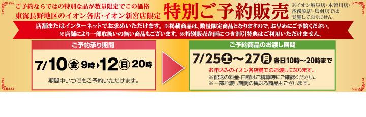 7/10(金)9時~7/12(日)20時 特別ご予約販売のご案内!