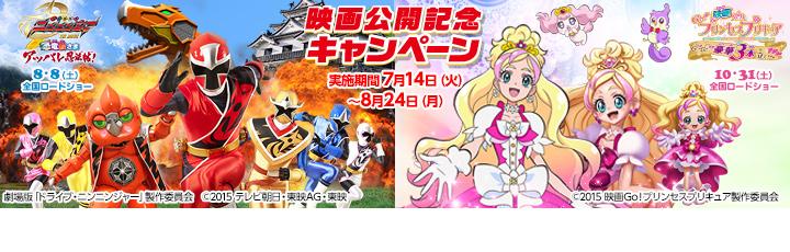 手裏剣戦隊ニンニンジャー・Go!プリンセスプリキュア【映画公開記念キャンペーン】
