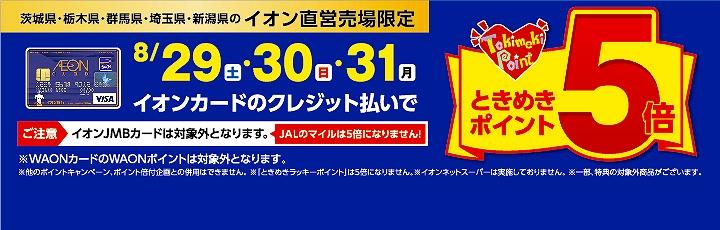 【イオンカード】ときめきポイント5倍