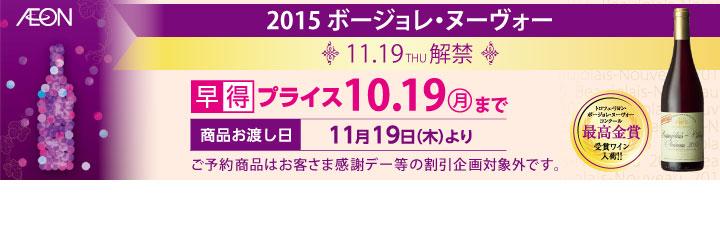 11/19(木)解禁!!【2015ボージョレ・ヌーヴォー】