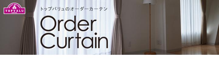 【トップバリュ】オーダーカーテン