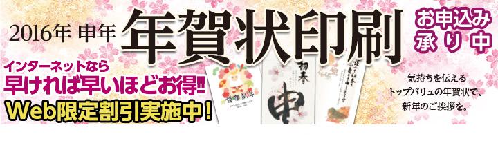 【年賀状印刷 ご予約受付中】今ならおトク!