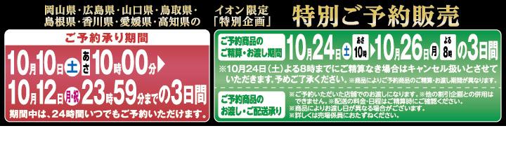 10/10(土)~12(月)中国・四国のイオン限定「特別ご予約販売」