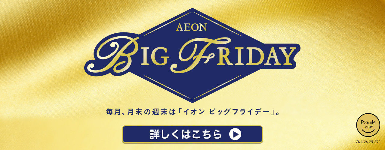 AEON BIG FRIDAY