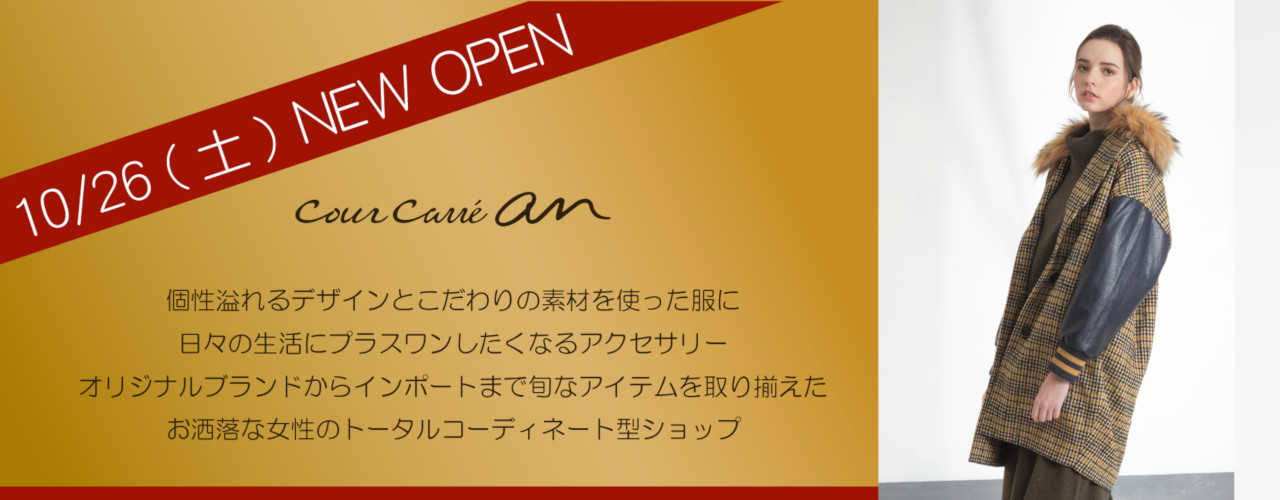 1F クールカレアン10月26日(土)OPEN