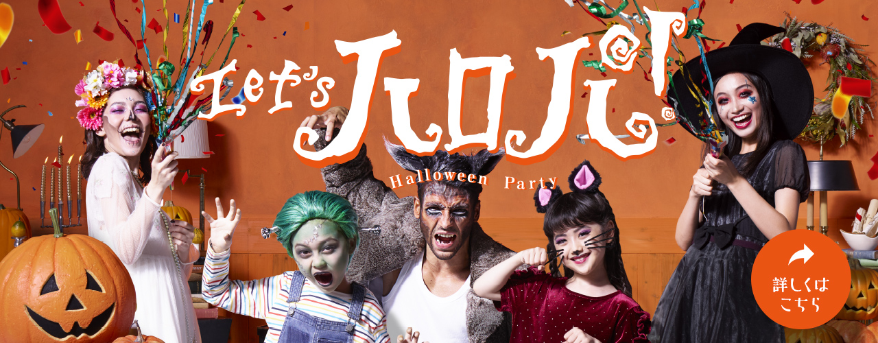 Let's ハロパ! Halloween Party