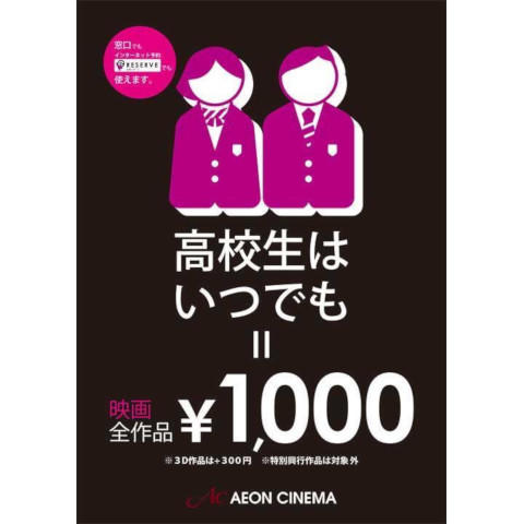 綾川 イオン シネマ
